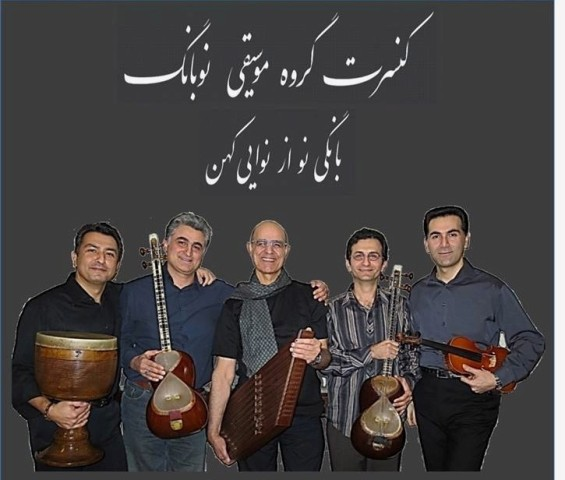 Noubâng Ensemble
