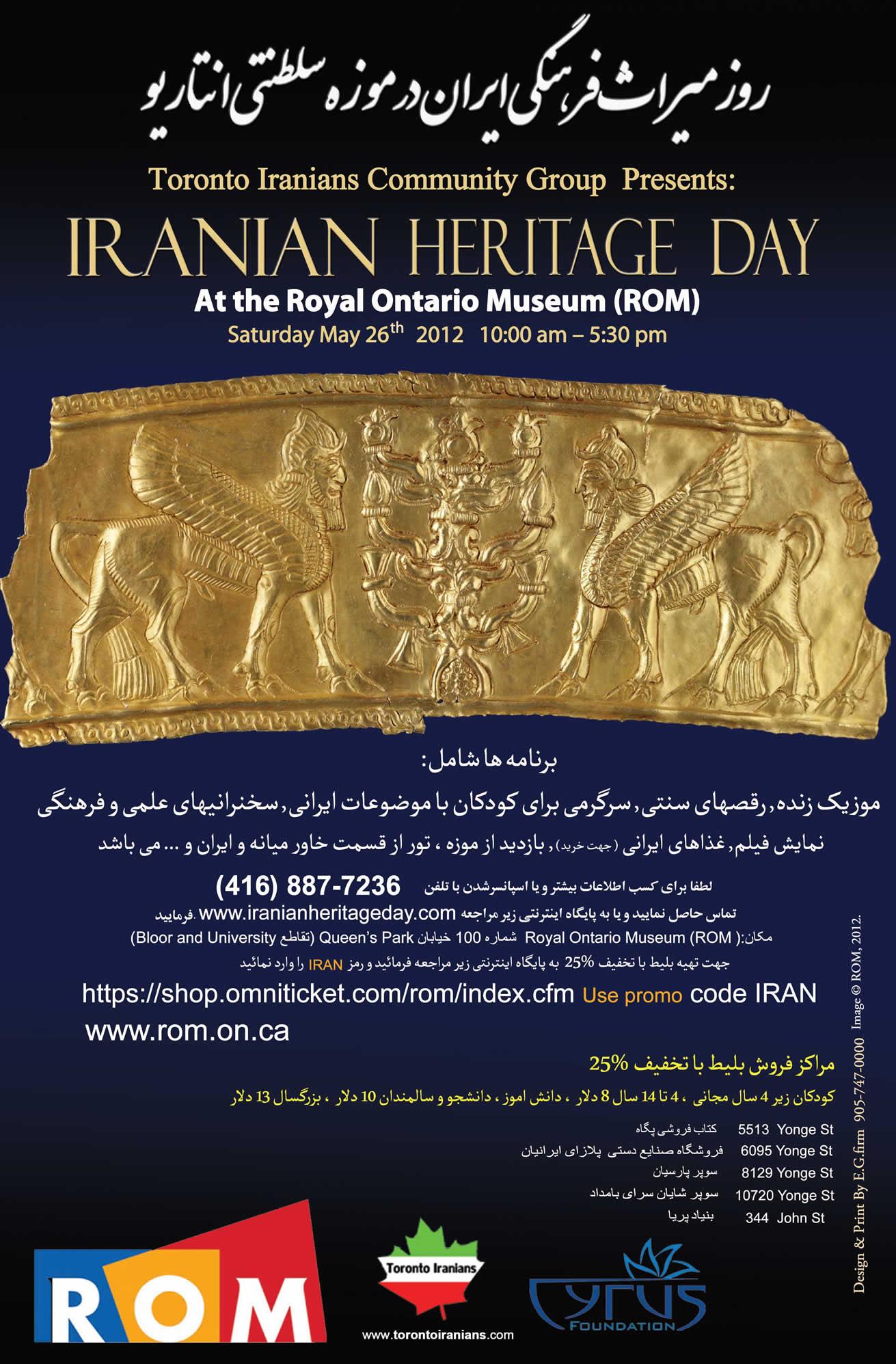 Main_Poster_Iranian Heritage Day_Royal Ontario Museum_May_26_2012_s